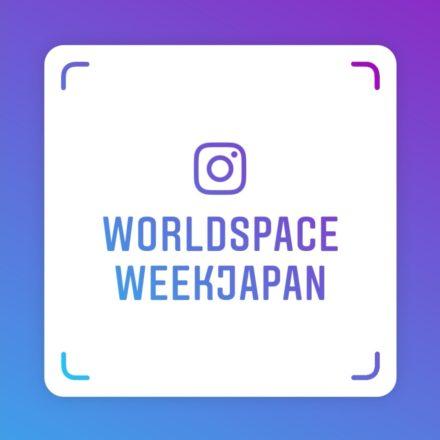 Instagram_WorldSpaceWeekJapan