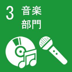アワード部門-音楽
