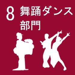アワード部門-ダンス