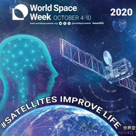 国連世界宇宙週間2020