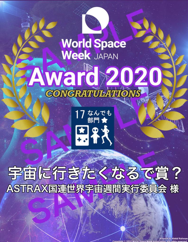 国連世界宇宙週間JAPAN2020アワード