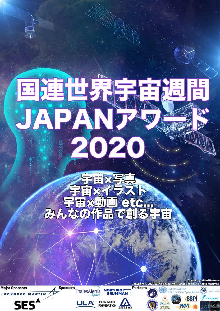 国連世界宇宙週間JAPANアワード・ポスター