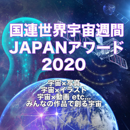 国連世界宇宙週間JAPANアワード2020