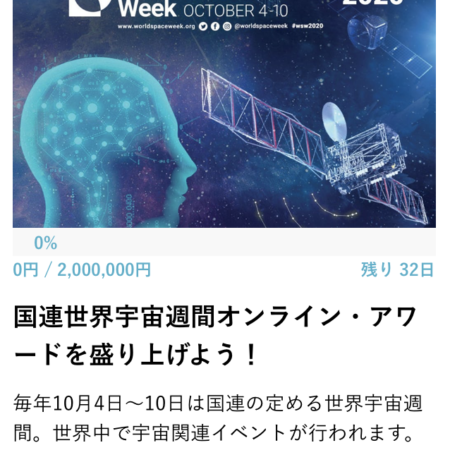 国連世界宇宙週間JAPANクラウドファンディング