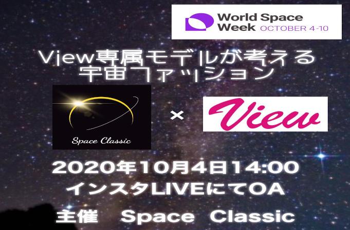 WSWJ宇宙ファッション
