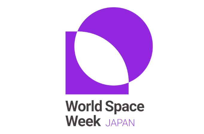 国連世界宇宙週間JAPAN