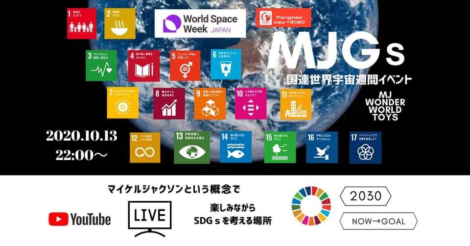 国連世界宇宙週間JAPANイベント