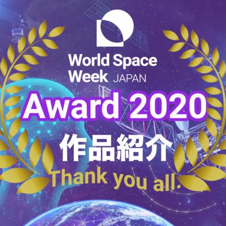国連世界宇宙週間JAPANアワード2020作品紹介