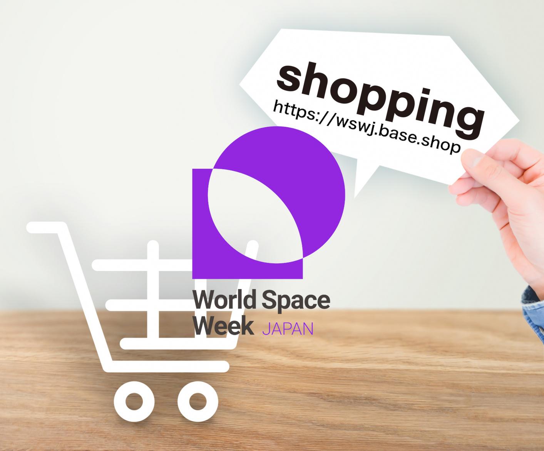 国連世界宇宙週間JAPAN公式オンライン・ショップ