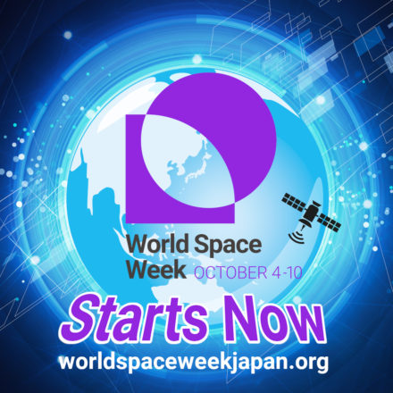 world-sapce-week-2020-starts-now