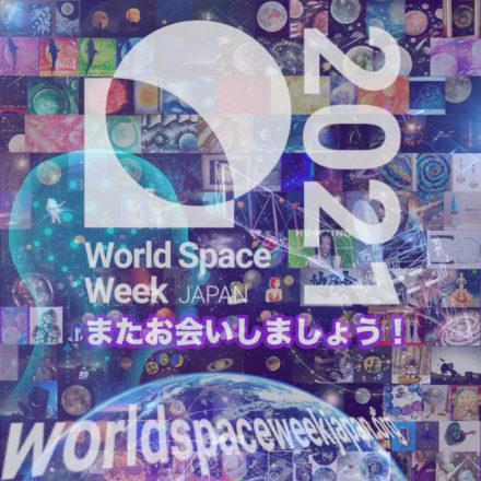 国連世界宇宙週間また来年