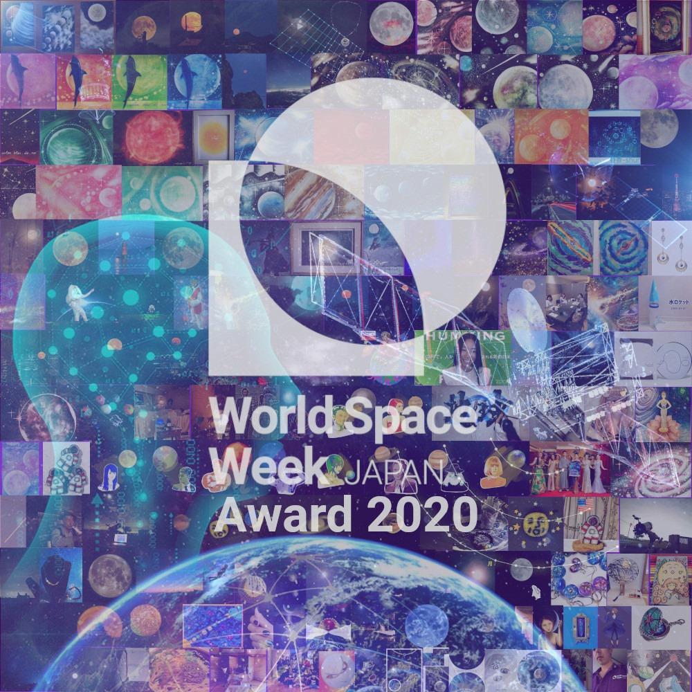 国連世界宇宙週間JAPAN2020まとめ