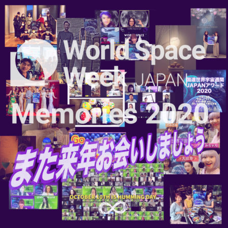 国連世界宇宙週間JAPAN2020